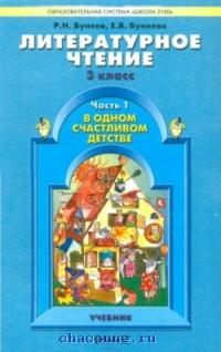 В одном счастливом детстве 3 кл в 2х томах